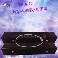 【水族嚇嚇叫】NAN紫外線殺菌燈15W 台灣手工壓克力外盒 採用日本三共sankyo-denki生產之UV-C燈管