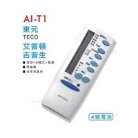 ~北極熊~東元/艾普頓/吉普生冷氣遙控器 AI-T1 窗型、分離式、變頻 可用