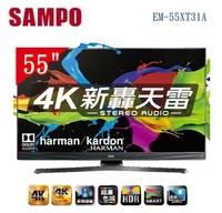 【佳麗寶】-留言再享折扣(SAMPO聲寶)新轟天雷4K UHD SMART LED液晶顯示器-55型 EM-55XT31A