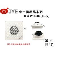 【金日水電】中一電工直排排風扇JY-8001  110V 220V