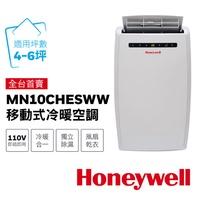 【Honeywell】4-6坪冷暖型 移動式空調(MN10CHESWW)