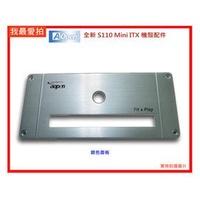 [我最愛拍] 建碁 AOpen S110 Mini ITX 機殼面板改裝配件【全新品.適用 AOpen S110 Mini ITX 機殼】