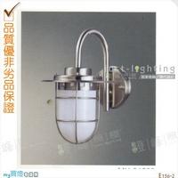 【戶外壁燈】E27 單燈。不鏽鋼焊接。防雨防潮耐腐蝕。高33cm※【燈峰照極my買燈】#E156-2