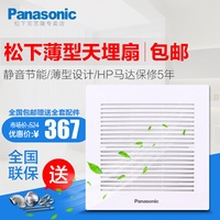 Panasonic Slimline ceiling fan integrated ceiling exhaust fan kitchen dining room bathroom 10 inch q