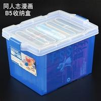 ISETO 同人誌漫畫B5收納盒 完全版收納箱 有蓋塑料整理盒WD  電購3C