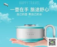 便攜折疊水壺 生活元素折疊水壺旅行遊便攜式可壓縮電熱燒水壺矽膠小型迷你日本 免運