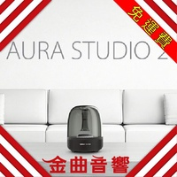 【金曲音響】Harman Kardon Aura Studio 2 藍芽音響/藍牙喇叭/360度環場