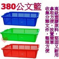 《用心生活館》台灣製造 380公文籃 尺寸36.4*28.3*7.7cm深盆 密林 塑膠盆 公文籃 洗菜籃 塑膠籃 深皿