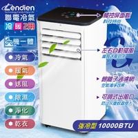 【LENDIEN聯電】5-7坪冷暖移動式空調10000BTU/冷氣機(LD-2760CH)