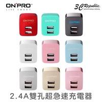 ONPRO UC-2P01 2.4A 急速 雙孔充電頭 豆腐頭 快充頭 手機 平板 皆可以適用