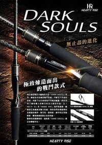Hearty Rise Dark Souls Rod (Spinning/Bc)