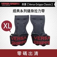 『快閃出清999元』美國【Versa Gripps Classic】  經典系列 重訓健身拉力帶  (尺寸 XL)