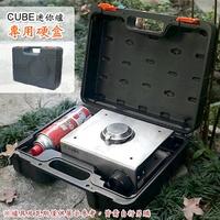 【露營趣】KOVEA MK01-404 CUBE迷你爐專用硬盒 卡式瓦斯爐收納盒 收納箱 卡式瓦斯爐 瓦斯爐 露營 野營 野餐 燒烤