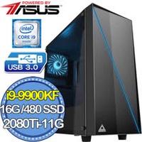 華碩Z390平台【諸仙佈陣】i9八核 GTX2080TI-11G獨顯 SSD 480G效能電腦
