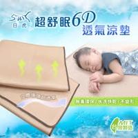 【日虎】超舒眠6D透氣涼墊 單人