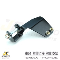 【JC-MOTO】 SMAX FORCE 避震器支架 車台支架 強化支架 支架 強化 穩定車身 固定 剛性 避震上座強化
