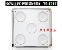 老池工具 台灣外銷 50W LED吸頂燈 輕鋼架LED燈 輕鋼架燈 輕鋼架崁燈 LED燈炮 TS-1217