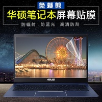 Asus Spirit Yao UX331FN8265 Laptop Computer UX331UN8250 Screen Protective Film Anti-Blueray Tempered Glass 13.3-Inch UX331UAL Eye Protection Dull Polish Radiation Protected U3100UA