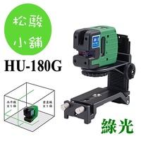 【松駿小舖】免運費 HU180G 超強綠光 擺錘式雷射水平儀 (勝過PLS3綠光)韓國製原裝進口