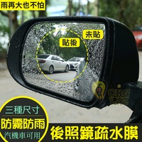 ORG《SD1833》有影片~ 汽車 機車 後照鏡疏水膜 後視鏡防水膜 防雨膜 防霧膜 驅水膜 GOGORO 1 2配件