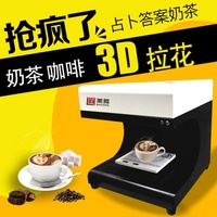 3d拉花機打印全自動咖啡奶泡奶茶餅干人像彩色食品新抖音答案奶茶 英雄聯盟MBS