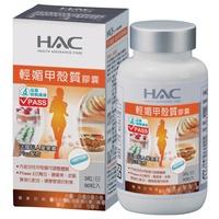 《HAC》輕媚甲殼質(白腎豆)膠囊(90粒/瓶)