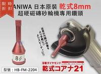 【尋寶趣】NANIWA 乾式超硬鑽頭 砂輪機專用鑽頭 石材/磁磚開孔 磨石 電動工具配件 日本原裝 HB-FM-2204
