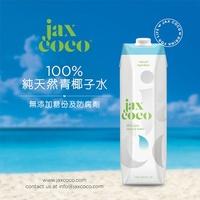 好市多 Jax CoCo 純天然青椰子水 1公升 X 6入