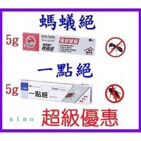 (加送餌劑盒5個)輕鬆點螞蟻絕螞蟻藥 5g1支 +德國一點絕蟑螂藥5g1支 優惠組