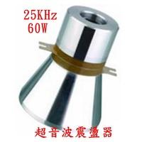 惠柏 DIY 25K 60W【附發票】超音波震盪器 振盪器 震動子 振動子 超音波清洗