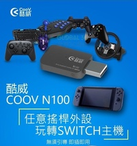 酷威 COOV N100 手把轉換器 無延遲 NS Nintendo Switch pro 支援PS4 XBOX ONE