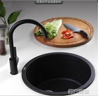 水槽 德國邁銳博石英石水槽圓槽手工洗菜盆單槽圓形廚房洗碗池 MS180 第六空間 MKS