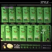 【妮好小鋪】香港代購 ❤許留山  D24 榴槤 軟心巧克力 ❤
