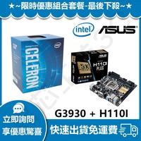Intel G3930 [2核/2緒] + 華碩 ASUS H110I-PLIS mini-ITX 1151腳位 套件