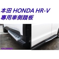 婷婷小舖~本田 HONDA HR-V HRV 專用車側踏板 HRV 踏板 HRV 車側踏板