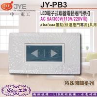 中一電工 《 JY-PB3 》特殊開關系列 LED電子式電動捲門押扣開關 附蓋板 -【Idee 工坊】