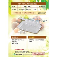 【裕發興蔬果包裝】KEF-2LBT二磅番茄盒(無孔) (葡萄/草莓/櫻桃/小蕃茄/沙拉/蔬菜盒/水果盒)