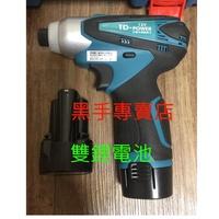 老池工具 台灣英得麗 TD-128 12V雙鋰電池 衝擊起子機 電動起子機 充電起子機 鋰電起子機 螺絲刀