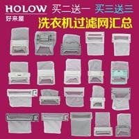 Good housing Panasonic Samsung Sanyo rongshida TCL, LG Hitachi washing machine filter bag garbage ba