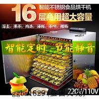 16層110V電壓全不鏽鋼乾燥機 乾果機 風乾機 烘乾機  寵物食品自製芒果乾 肉乾 水果蔬菜中藥烘乾