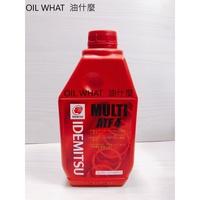 ⁂油什麼⁂ 日本出光 自排油 IDEMITSU MULTI ATF4 變速箱油 1209 AISIN