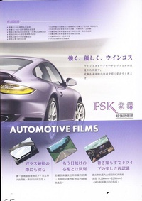 FSK  紫鑽系列 P875  P830  P815保固6年~高雄永鑫專業施工~