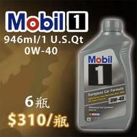 Mobil 1 全合成汽車機油 0W40 946ml 6瓶裝