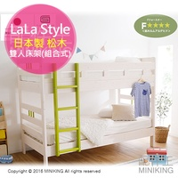 【配件王】免運 日本代購 日本製 床架 上下舖 松木 實木 白色 兒童床 成人床 雙人床架 可拆 單人床 組合式