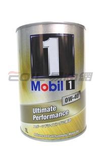 Mobil 1 0W40 全合成機油 1L 日本公司貨