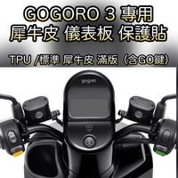 ⭐DK⭐ GOGORO 3 滿版 專屬儀表板保護貼 犀牛皮 TPU 自體修復/透明高抗刮 螢幕貼 面板貼 GOGORO3