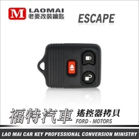[ 老麥鑰匙汽車遙控器 ] Ford Escape 福特汽車遙控器 遺失故障 拷貝複製