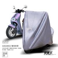 破盤王 GOGORO2 專用 雙層車罩 防刮 南亞PVC 防水防塵 台灣製造 內層不刮車 束繩固定 附收納袋