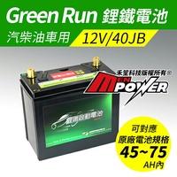 GREENRUN 12V/40JB 鋰鐵啟動電池 原車45~75AH內適用 支援AGM停啟 汽車電瓶【禾笙科技】