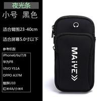 55 Sports Mobile Phone Armstrap 7/ARM Sleeve 75 Waterproof Bag Men And Women Night Running Put 6-Inch Wristlet